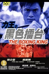 The Boxing King