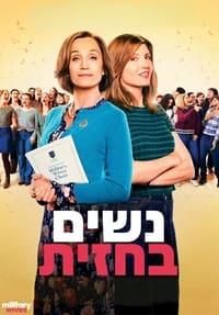 סרט נשים בחזית