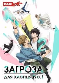 copertina serie tv Dakaretai+Otoko+1-i+ni+Odosarete+Imasu 2018