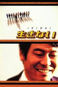 copertina film Suicide+Bus 1998