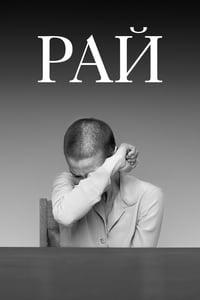 copertina film Paradise 2016