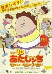 劇場版3D あたしンち 情熱のちょ~超能力♪母大暴走!