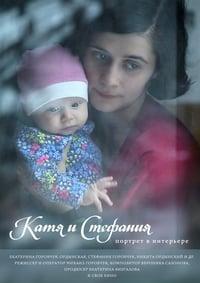 copertina film Katya+and+Stephanie.+Portrait+in+the+Interior 2018