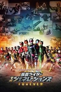 copertina film Kamen+Rider+Heisei+Generations+FOREVER 2018