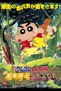 Crayon Shin-chan: Jungle That Invites Storm