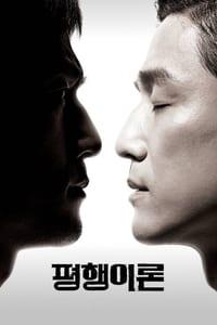 copertina film Parallel+Life 2010
