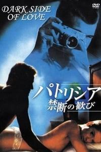 copertina film Fotografando+Patrizia 1984