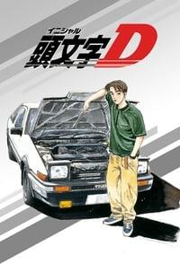 copertina serie tv Initial+D 1998