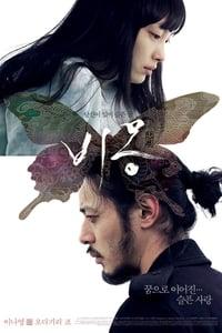 copertina film Bimong 2008