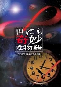 世にも奇妙な物語 '13 春の特別編