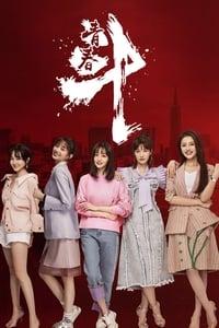 青春斗 (2019)