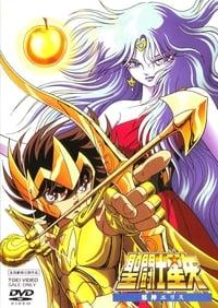 copertina film I+Cavalieri+dello+zodiaco+-+La+dea+della+discordia 1987