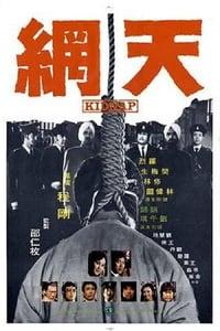 Tian wang (1974)