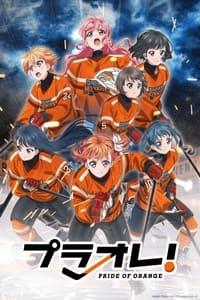 PuraOre! ~Pride of Orange~ Season 1