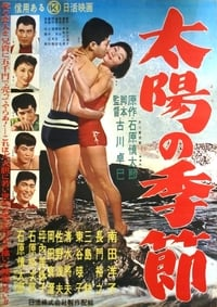 Season of the Sun (1956)