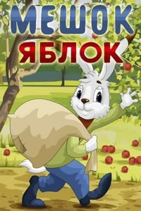 Мешок яблок