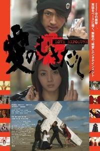 copertina film Love+Exposure 2009