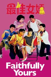 最佳女婿 (1988)
