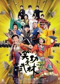 Princess and Seven Kung Fu Masters