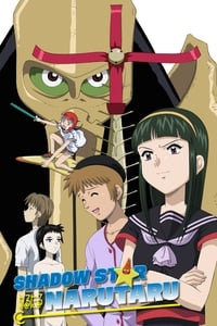 なるたる ~骸なる星・珠たる子~ (2003)