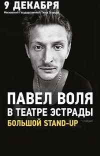 Павел Воля: в Театре Эстрады