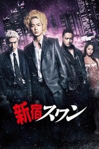 copertina film Shinjuku+swan 2015