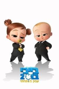 סרט בייבי בוס 2: עסק משפחתי