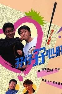 孖仔孖心肝 (1990)