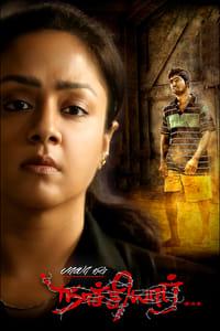 copertina film Naachiyaar 2018
