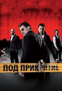 copertina serie tv Undercover 2011