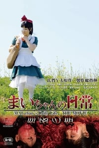 Mai-chan's Daily Life The Movie (2016)