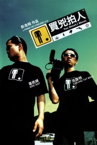 copertina film You+Shoot%2C+I+Shoot 2001