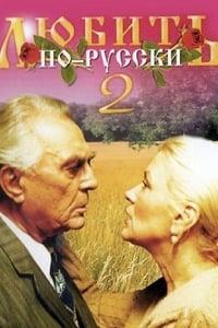 Любить по-русски 2