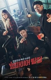 Vampire Detective S01E07