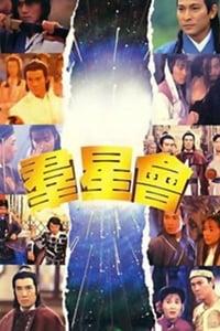 群星會 (1992)