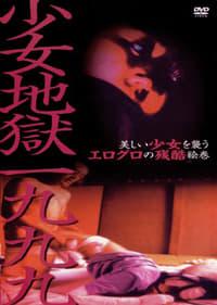 copertina film Girl+Hell+1999 1999