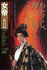 She-Shogun (1990)