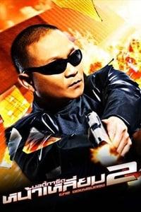 copertina film The+Bodyguard+2 2007