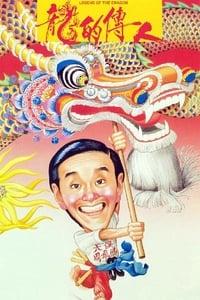 龍的傳人 (1991)