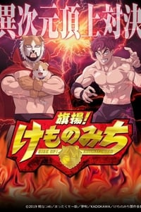 copertina serie tv Kemono+Michi%3A+Rise+Up 2019