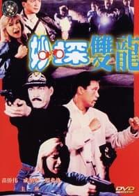 妙探雙龍 (1989)