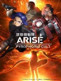 攻殻機動隊ARISE border: 5 Pyrophoric Cult