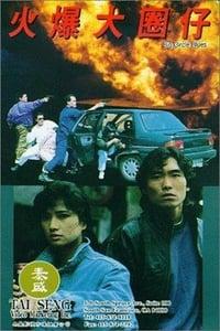 火爆大圈仔 (1992)