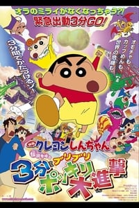 Crayon Shin-chan: The Legend Called Buri Buri 3 Minutes Charge