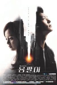 copertina serie tv Yong-pal-i 2015