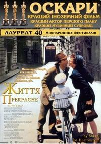 Життя прекрасне дивитися фільм онлайн українською безкоштовно
