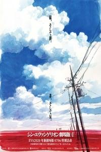 シン・エヴァンゲリオン劇場版 AVANT 1 (冒頭10分40秒00コマ) 0706版