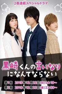 copertina film Kurosaki-kun+no+iinari+ni+nante+naranai 2015