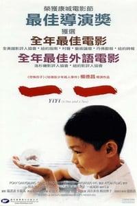 copertina film Yi+yi+-+E+uno...+e+due%21 2000