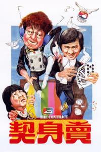 Mr Boo fait de la télévision (1978)